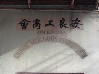 Former On Leong Merchant Association Building, 530 Bourbon Street.